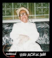 الشيخ عبد الكريم البنجرى