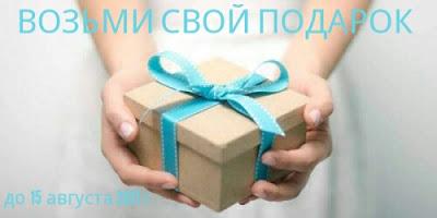 Подарок от Юли