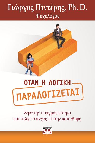 ΚΛΗΡΩΣΗ ΨΥΧΟΓΙΟΣ: Ένα βιβλίο σύμβουλος…