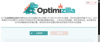 Optimizilla,線上圖片批次壓縮,保留原始畫質有效減少照片大小!