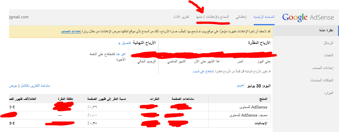 اعلانات ادسنس التنصيرية والخليعة والمخالفة للشريعة الاسلامية