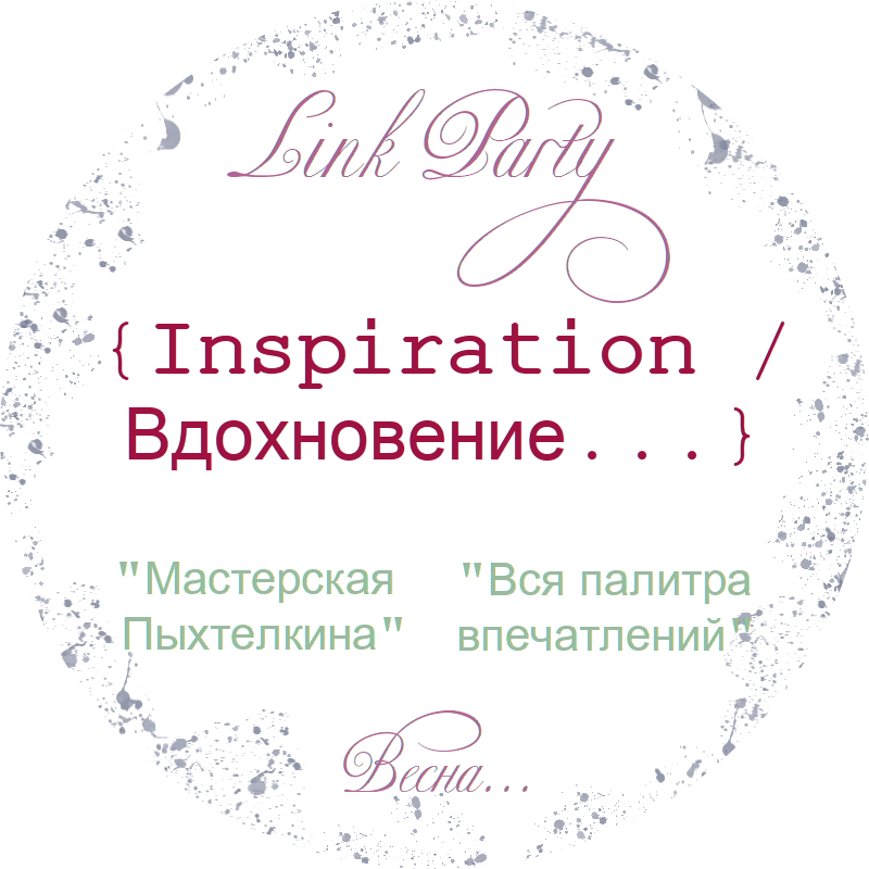 http://www.paletteofimpression.ru/2015/04/Link-Party-Inspiration.html