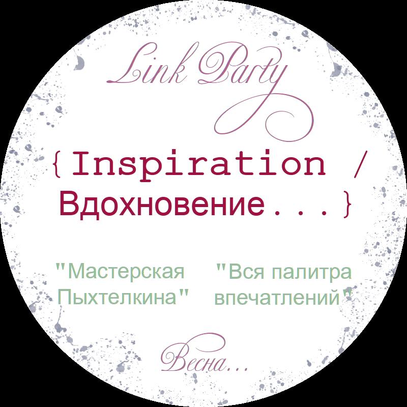 """Link Party """"Inspiration / Вдохновение..."""" Весна. Блог Вся палитра впечатлений. Блог Мастерская Пыхтелкина"""