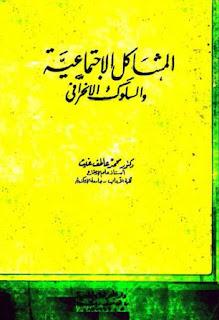 المشاكل الاجتماعية والسلوك الانحرافي - محمد عاطف غيث