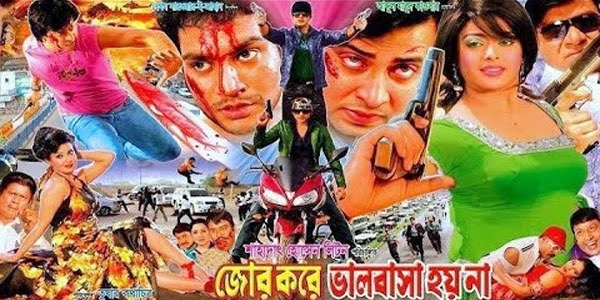 new bangla moviee 2014click hear............................ Jor+Kore+Valobasha+Hoy+Na