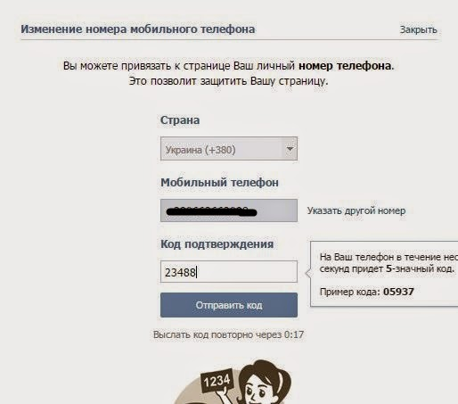 Как сделать номер телефона в вконтакте 510