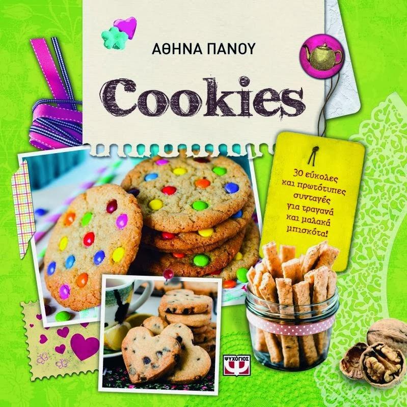 To νέο βιβλίο της Αθηνάς Πάνου για Cookies!
