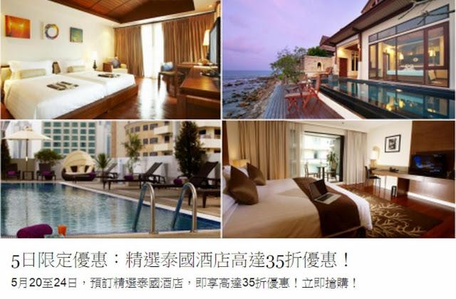 【 折扣代碼 Promo Code 】 HotelClub 85折優惠碼 + 泰國 酒店優惠,2015年5月23日中午前有效!