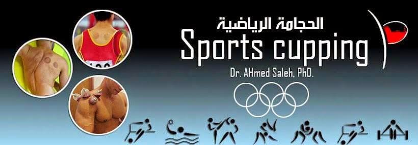 Sports Cupping الحجامة الرياضية