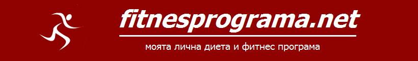 Блогът на fitnesprograma.net