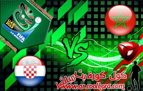 مشاهدة مباراة المغرب وكرواتيا بث مباشر 18-10-2013 كأس العالم للناشئين Morocco vs Croatia