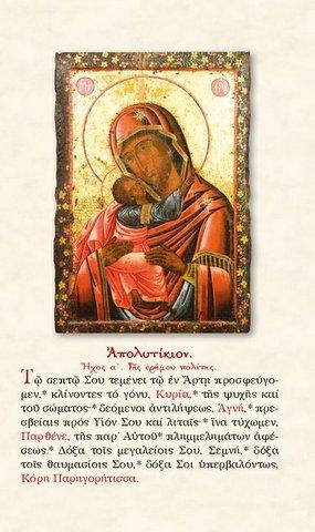 Παναγία Παρηγορίτισσα Άρτης