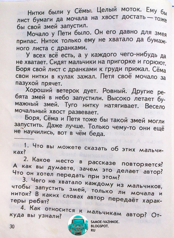 Романовская Живое слово СССР 90е читать онлайн