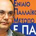 ΕΠΑΜ: Συνειδητή προδοσία από την κυβέρνηση ΣΥΡΙΖΑ-ΑΝΕΛ