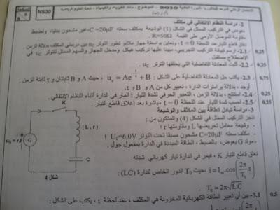 مادة الفيزياء والكيمياء1