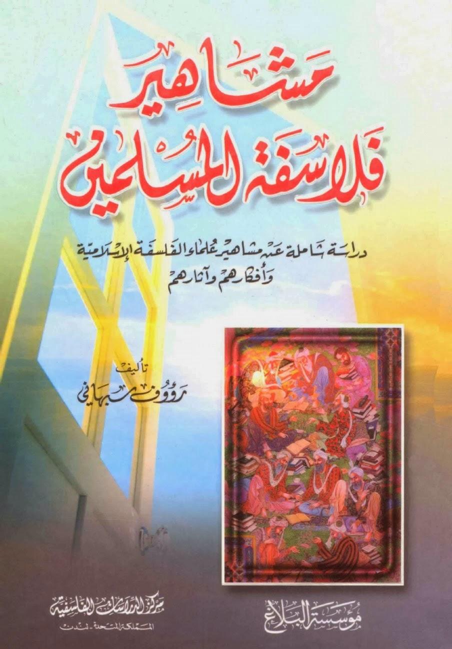 مشاهير فلاسفة المسلمين - رؤوف شيهاني pdf