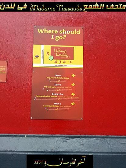 """متحف الشمع في  لندن """"Madame Tussauds """""""