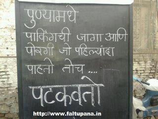 Marathi Graffiti मराठी ग्राफिटी