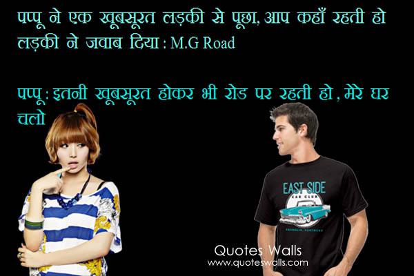 Funny Hindi Whatsapp Jokes Photo
