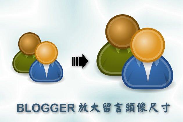 Blogger 放大留言頭像尺寸的 JS 語法