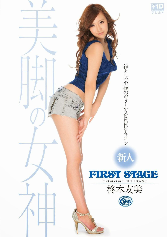 美脚の女神 - 柊木友美
