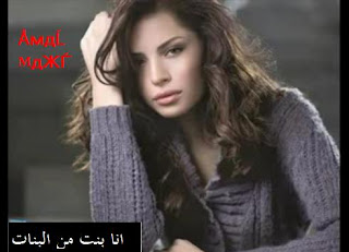 كلمات اغنية انا بنت من البنات امال ماهر 2013