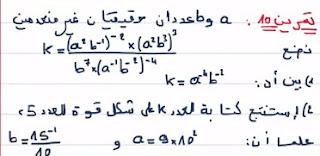 تصحيح التمرين 10 حول القوى والكتابة العلمية للثالثة اعدادي