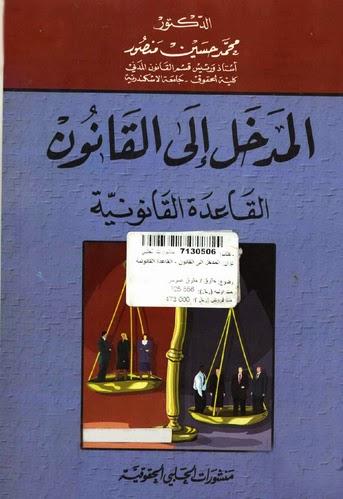 تحميل كتاب المدخل إلى القانون : القاعدة القانونية