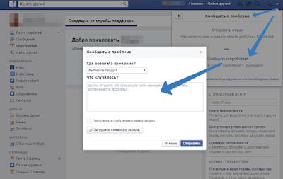 Как в Facebook отправить письмо в техподдержку