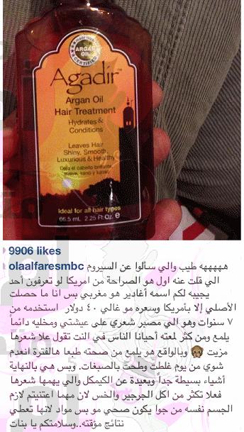 BIO OIL Agadir Argan Oil