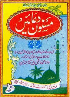Masnoon Duain Maulana Ashiq Illahi