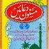 Masnoon Duain By Shaykh Ashiq Ilahi Madni (r.a)