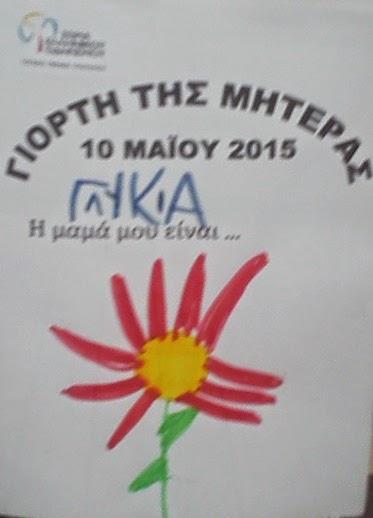 Παιδάκια ζωγράφισαν αφίσες για την γιορτή της μητέρας
