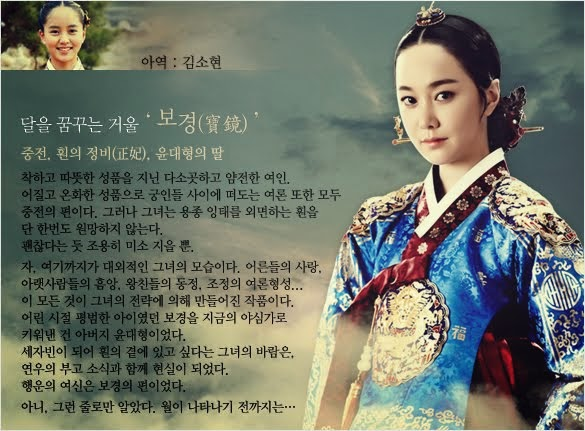 Kim Min Seo sebagai Yoon Bo Kyung