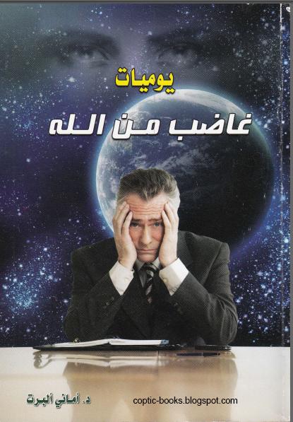 تحميل كتاب : يوميات غاضب من الله - د اماني البرت
