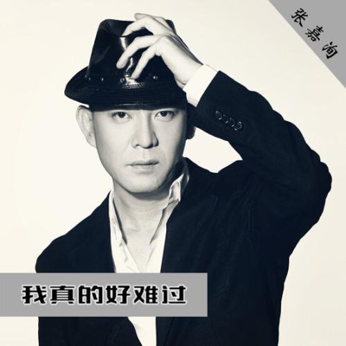 [EP] 我真的好難過 - 張嘉洵 Zhang Jia Xun (Mp3)