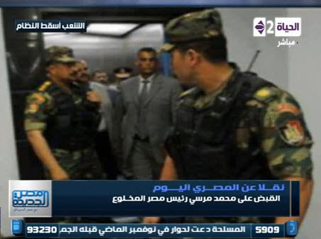 مشاهدة القبض على الرئيس المعزول مرسى فيديو يوتيوب