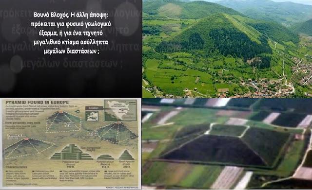 Ο Βλοχός και άλλες πυραμίδες στην Ελλάδα και το εξωτερικό
