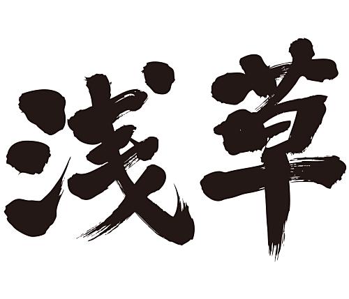 Asakusa in brushed Kanji calligraphy