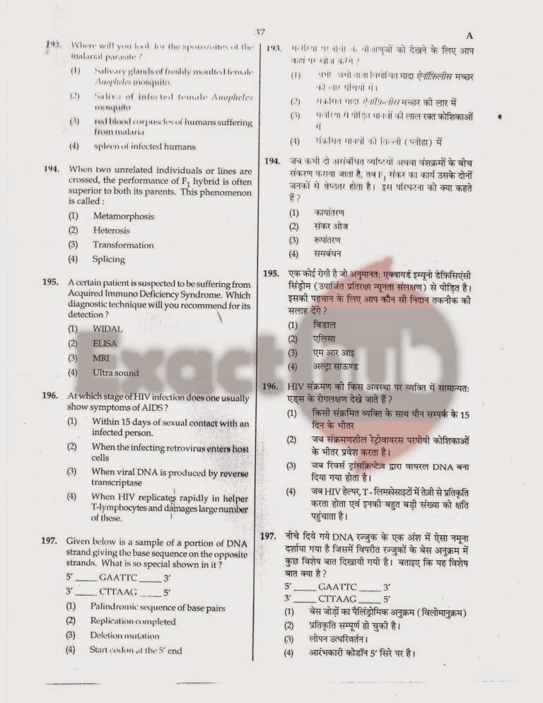 AIPMT 2011 Exam Question Paper Page 36