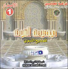 Groupe Al chawq-Madh khayr albariya