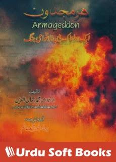 Armageddon Urdu PDF Book