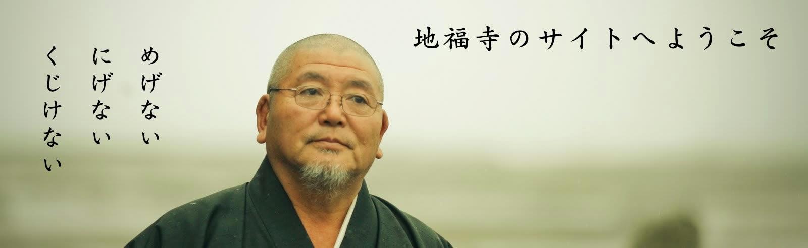 地福寺(気仙沼)
