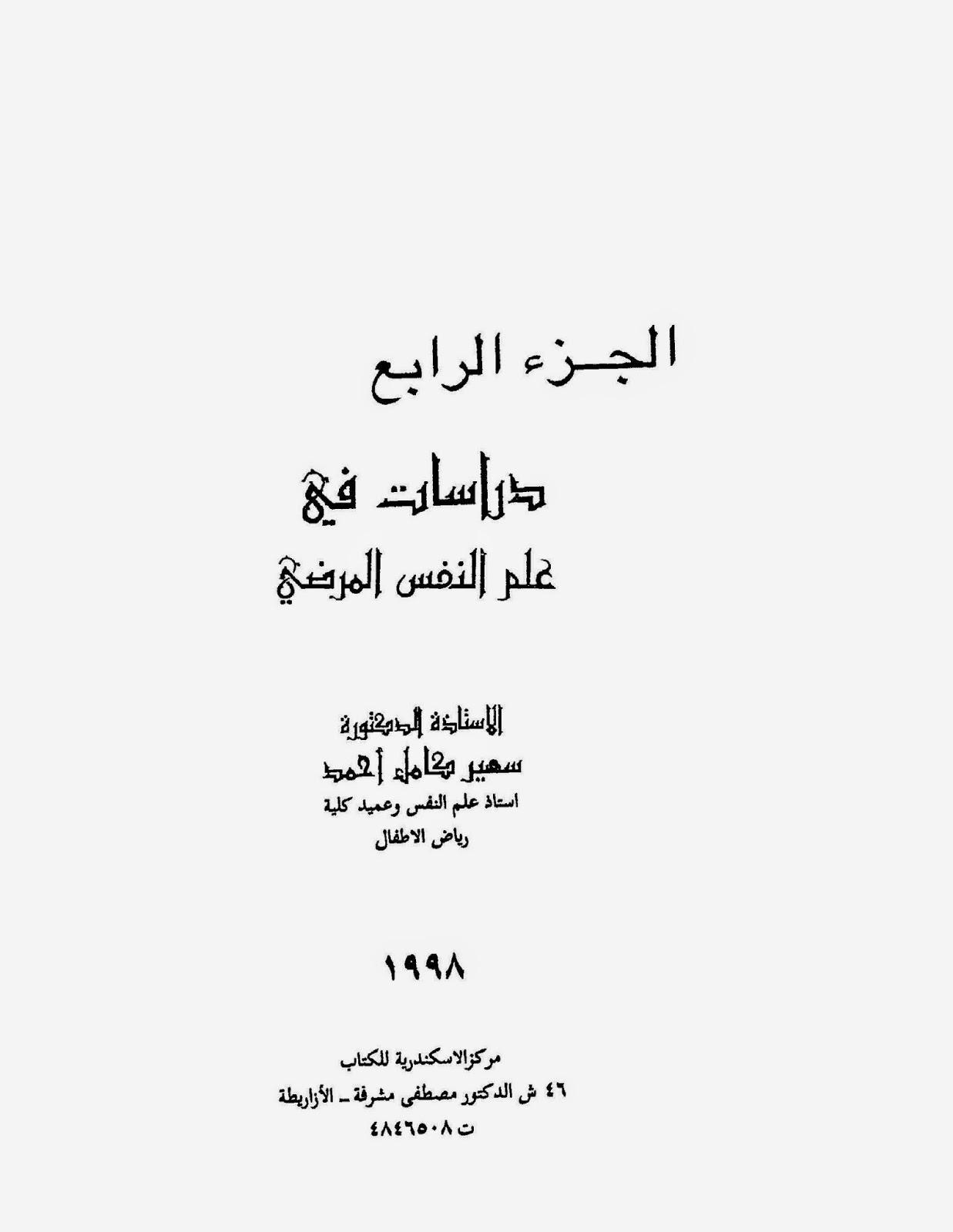 كتاب دراسة في علم النفس المرضي لـ سهير كامل أحمد