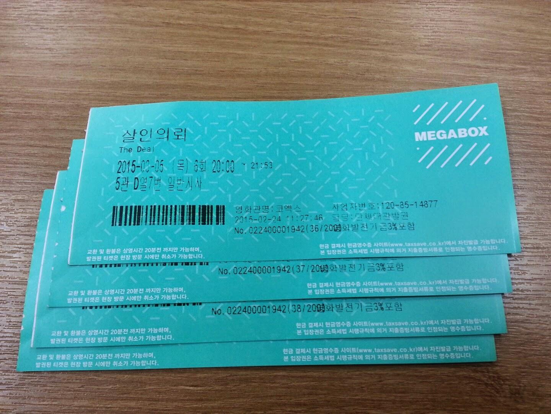 Korean film The Deal premiere Kim Sang Kyung Park Sung Woong and Kim Sung Kyun