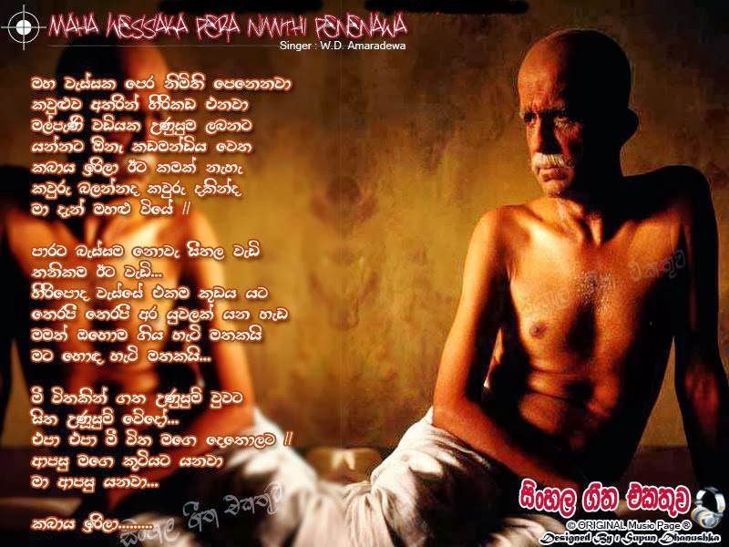 Maha Wassaka Pera Amaradeva MP3 Song Free Download