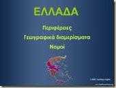 Διαμερίσματα και νομοί της Ελλάδας