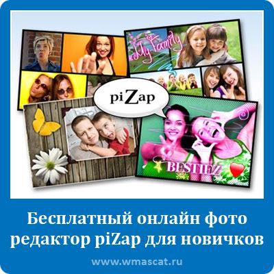 Бесплатный онлайн фото редактор piZap для новичков