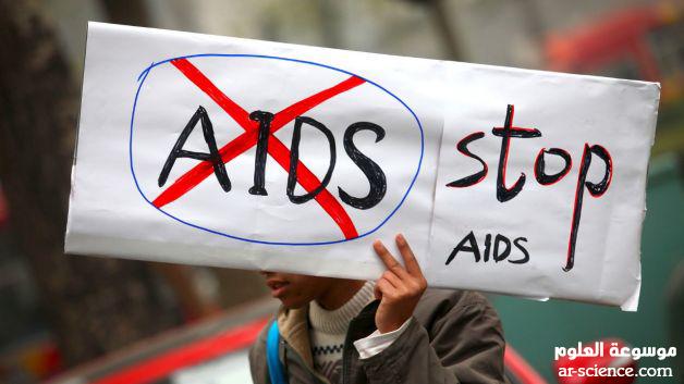 الوقاية من الايدز ، كيفية تجنب الاصابة بالايدز ،
