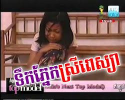 [ Movies ] Tirk Pnek Srey Pesya - Khmer Movies, Khmer Movie, Short Movies